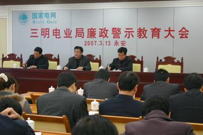 永安教育网_三明电业局廉政警示教育巡回活动在永安供电局举行